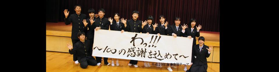 福岡県立田川高等学校